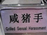 Gegrillte sexuelle Belästigung